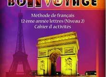 مدرس فرنسي لطلاب الثانوي أو الجامعات..خبرة بالكويت و بجميع المراحل و الصفوف