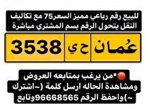 3538 السعر مع النقل ينزل بسم المشتري مباشرة