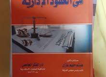 كتب جديدة من طبعات حديثة قانون اداري