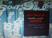 مدرس رياضيات تأسيس وابتدائي55950270