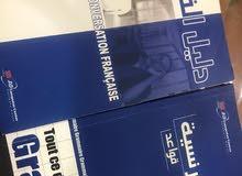 تعلم اللغة الفرنسية  (books 2 + 9 CD)
