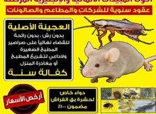 شركة المنايا ل مكافحة الحشرات والقوارض