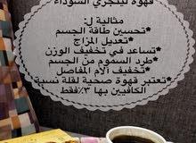 القهوه السوداء