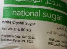 سكر الوطنية 50 كيلو  بسعر الجمله 55+5 يتوفر كميات في جدة وفي الرياض65+5
