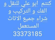 نقل على جميع مناطق البحرين