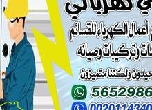 شركة درة الخليج لأعمال الكهرباء