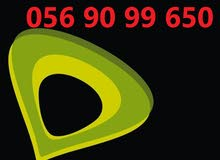VIP Etisalat contact number for sale_056 9099 650