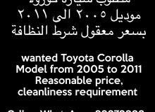 مطلوب كورولا 2005 -2011 wanted Toyota Corolla