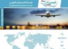 مطلوب موظف في شركة سفر وسياحة وتنظيم رحلات العمرة