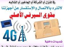 مقوي سيرفس 4G جميع مناطق الكويت خدمه 24ساعه