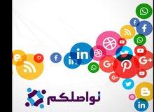 خدمات تواصلكم لحلول الويب و التسويق