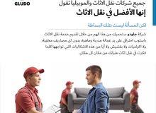افضل شركة نقل عفش في مصر