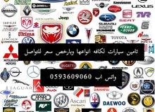 تامين سيارات بكافه انواعها وبارخص سعر