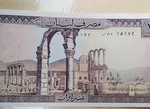 أبيع العملات القديمة العربية والأجنبية