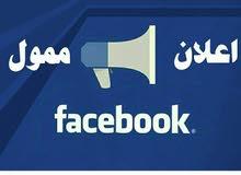 اعلانات ممولة علي الفيس بوك