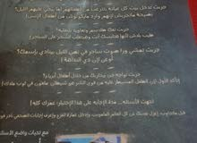 كتب احمد يونس رعب بحاله ممتازه