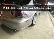 مطلوب سياره لكزس التيزا 250ISاو 300