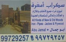 سكراب  إمغرة لشراء جميع انواع الخشاب البناء