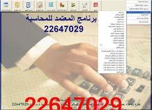 برنامج محاسبي مخصص لجميع الانشطة التجارية والصناعية