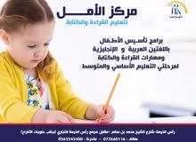 تعليم القراءة والكتابة في رأس الخيمة