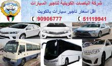 شركة الباصات الكويتية لتاجير السيارات