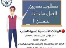 مطلوب مدربين للعمل بسلطنة عمان