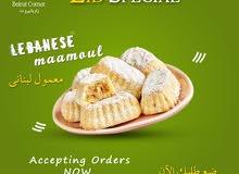 Eid Maamoul, معمول العيد