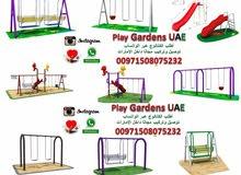 العاب حدائق منزلية عامة للبيع بالإمارات السعودية قطر وكافة دول الخليج