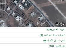 قطعة ارض للبيع  دبات ابو النصر