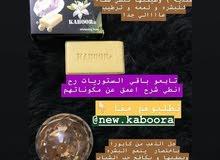 جل الذهب من كابورا + صابونه