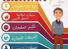 اعلانات مموله علي السوشيال ميديا
