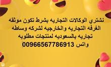 مطلوب مخلصين خبره بأنجاز اجراءات الوكالات التجاريه و توثيقها  تواصل واس هذا الرقم 00966567786913