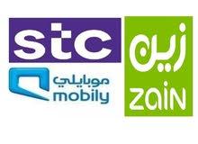 شرائح انترنت مفتوح بدون استخدام عادل stc وموبايلي وزين