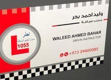مدرب سياقه وليد احمد بحر مستعد للتدريب للتواصل : 39400085