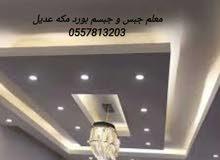 معلم جبس مكه 0557813203