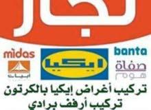 نقل جميع اغراض و تركيب اثاث ايكيا و نقل داخل المنزل في جميع مناطق الكويت