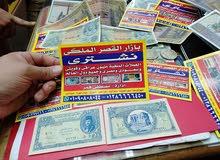 نشترى العملات المصريه القديمه من سنه 1920الي سنه 1990