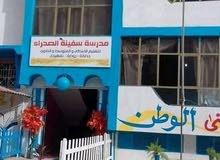 مدرسة سفينة الصحراء (عين زاره )