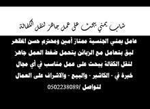 شاب يمني يبحث على عمل جاهز لنقل الكفالة