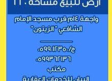 أرض للبيع مساحة 220.. واجهة 14م ... في الزيتون قرب مسجد الإمام الشافعي .