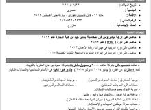 محاسب خبرة 4 سنوات بالكويت