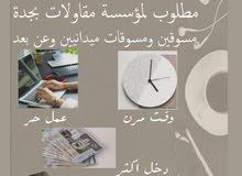 مطلوب لمؤسسة مقاولات بجدة موظفين وموظفات تسويق