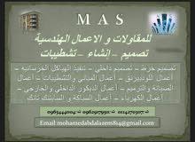 MAS للمقاولات والاعمال الهندسية