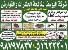 مكافحة حشرات والقوارض