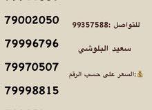 أرقام هواتف مميزة. VIP PHONE NUMBERS
