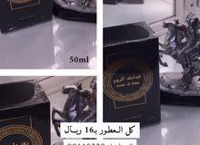 للبيع عطور MADE IN KUWAIT