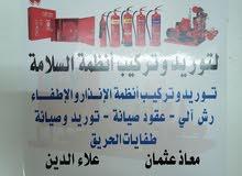 مؤسسة البندري لأنظمة السلامة