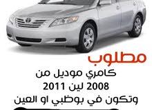مطلوب كامري من 2007 الى 2011 وتكون نظيفه والدفع كاش