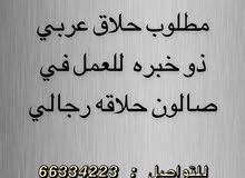 مطلوب حلاق عربي ذو خبره للعمل في صالون حلاقة رجالي في منطقة الرفاع