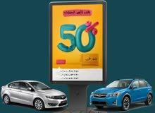 تأجير سيارات بخصم 50% للايجار اليومي